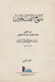 منهاج الصالحين، ج1-2 ـ السيد عبد الأعلى السبزواري