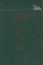 مناهج الوصول إلى علم الأصول، ج1-2 ـ الإمام الخميني