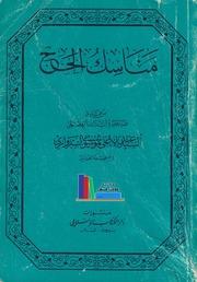 مناسك الحج ـ السيد عبد الأعلى السبزواري