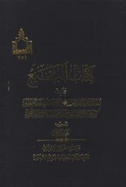 كتاب البيع، ج1-5تأليف:ـ الإمام السيد روح الله الخميني