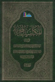 المكاسب المحرمةتأليف: ـ الإمام السيد روح الله الخميني