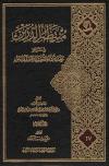 منتظم الدرين، ج1-3 ـ الشيخ محمد علي التاجر البحراني