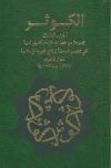 الكوثر، ج1-31 ـ الإمام الخميني
