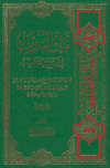 نيل المآرب في شرح المكاسب، ج1-2 ـ الشيخ محمود العيداني