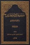موسوعة الإمام الحسين في الكتاب والسنة ـ ج1تأليف: ـ الشيخ محمد الريشهري