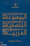 الموسوعة الفلسفية العربيةتأليف :مجموعة كبيرة من النخب والمفكرين من أهل التخصصات...