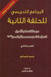 البرنامج التدريسي للحلقة الثانية، ج1-2 ـ الشيخ محمود العيداني