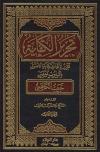 تحرير الكفاية، ج1-2 ـ الشيخ حبيب الكاظمي