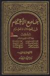 جامع الأحكام في الحلال والحرام، ج1-2 ـ الشيخ حسين مرعي
