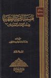 فلسفة التربية الفقهية عند الإمام الصادق، ج1-2 ـ الشيخ محمد أحمد حجازي العاملي