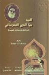 السيد هبة الدين الشهرستانيتأليف: محمد باقر البهادلي