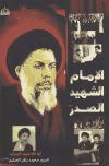 الإمام الشهيد الصدرتأليف: السيد محمد باقر الحكيم