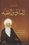 بين السائل والفقيهتأليف: الشيخ محمد أمين زين الدين