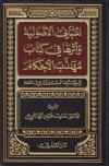 المباني الأصولية وأثرها في كتاب مهذب الأحكامتأليف: ـ د. نصيف الهاشمي