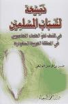 نصيحة لشباب المسلمينتأليف: حسن بن فرحان المالكي