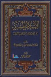 الإسلام الميسر ـ السيد محمد حسين الطباطبائي