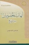 أمهات المعصومينتأليف:ـ عبد العزيز كاظم البهادلي