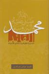 محمد القائد، السيرة القيادية لخاتم الأنبياءتأليف: ـ السيد عباس نور الدين