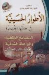 الأطوار الحسينية في حلتها الجديدةتأليف: ـ الشيخ رضا الطويرجاوي