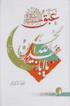 عبق من السيرة الحسينيةتأليف: ـ عارف آل سنبل