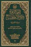 القيم التربوية في فكر الإمام الحسينتأليف: ـ حاتم جاسم عزيز السعدي