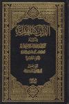 القرآن كتاب الهداية ـ الإمام الخميني