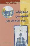 مسؤوليات المؤمن تجاه إمام الزمانتأليف: ـ الشيخ مهدي علاء الدين