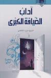 آداب الضيافة الكبرىتأليف: ـ الشيخ حبيب الكاظمي