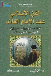 الفن الإسلامي عند الإمام القائد ـ إعداد محمد سالار