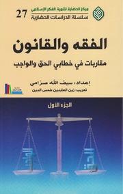 الفقه والقانون، مقاربات في خطابي الحق والواجب، ج1-2 ـ إعداد سيف الله صرامي
