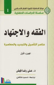 الفقه والاجتهاد، ج1-2 ـ د. علي رضا فيض