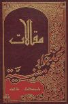 مقالاتتأليف: ـ الشيخ محمد جواد مغنيةيحتوي الكتاب على ثلاثة كتب للمؤلف الراحل(قده) هي:ـ1ـ...