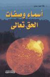 أبو طالب مؤمن باستحقاقتأليف:ـ د. ـ علي الحداد