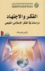 الفكر والاجتهاد، دراسات في الفكر الإسلامي الشيعي ـ زكي الميلاد