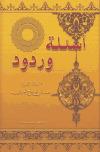 أسئلة وردودتأليف: ـ الشيخ محمد تقي مصباح اليزدي