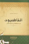 الفاطميون، قراءة مختلفة في تاريخ ملتبس تأليف ـ د. إبراهيم بيضون