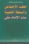 العقد الإجتماعي والسلطة الشعبية عند الإمام عليتأليف: ـ السيد حسن عز الدين بحر العلوم