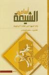 أسامي الشيعة وما فيها من خفايا تاريخهمتأليف: ـ الشيخ جعفر المهاجر