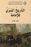 التاريخ السري للإمامة تأيف:ـ الشيخ جعفر المهاجر