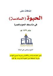 إضافات على الحبوة-1439 ـ الشيخ مرتضى الباشا