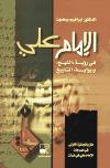 الإمام علي في رؤية النهج ورواية التاريخ تأليف:ـ د. إبراهيم بيضون