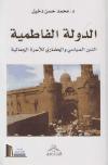 الدولة الفاطمية، الدور السياسي والحضاري للأسرة الجمالية ـ د. محمد حسن دخيل