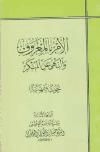 الأمر بالمعروف والنهي عن المنكر ـ الشيخ حسين النوري الهمداني
