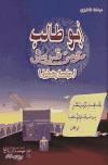 أبو طالب مؤمن قريش ـ الخنيزي