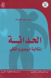 الحداثة، إشكالية التوصيل والتلقي ـ علي محمد اليوسف