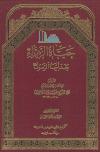 حياة الزهراء بعد أبيها ـ الشيخ فضل علي القزويني