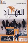 الجهاد، دراسة فقهية معاصرة ـ الشيخ سهيل أحمد بركات