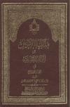 ملكية الأرض والثروات الطبيعية ـ الشيخ محمد مهدي الآصفي