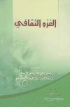 الغزو الثقافي ـ الشيخ محمد تقي مصباح اليزدي