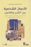 الأحوال الشخصية بين الشرع والقانون ـ الشيخ إسماعيل حريري العاملي